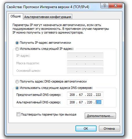 Вызов страницы приводит к DNS-запросам для веб-серверов, серверов с изображениями и других. Ускорить процесс можно указанием быстрого DNS-сервера в настройках сетевого адаптера.