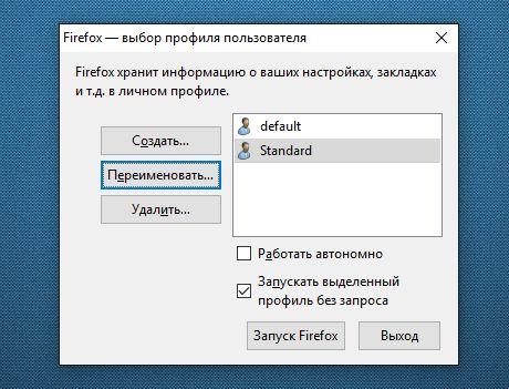 На тот случай, когда веб-страницы отказываются работать под оптимизированными настройками, создайте второй профиль в Firefox, не меняя стандартные установки: закройте все окна браузера, нажмите клавиши «Win+R» и введите команду «firefox –p», «Enter». Создайте профиль под названием «Standard». Теперь нажмите на «default», поставьте флажок для «Запускать выделенный профиль…» и нажмите на кнопку «Запуск Firefox»