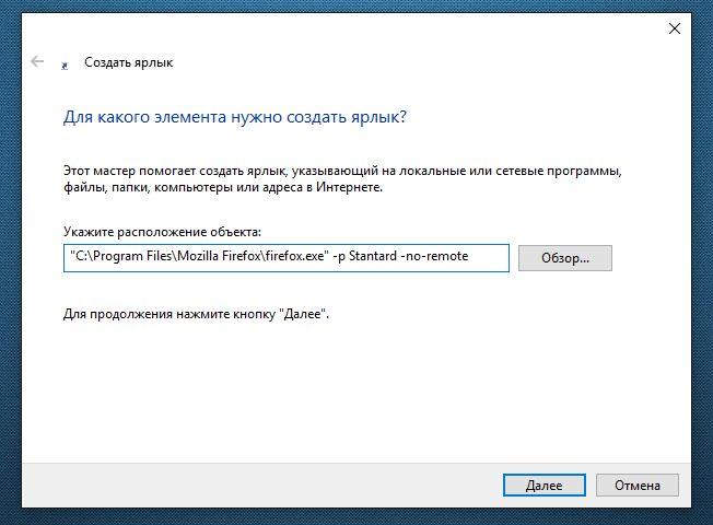 На Рабочем столе создайте новый ярлык для Firefox.exe. После кавычек добавьте пробел и допишите следующее: «-p Standard -no-remote». Этот ярлык будет запускать окно браузера с заводскими настройками.