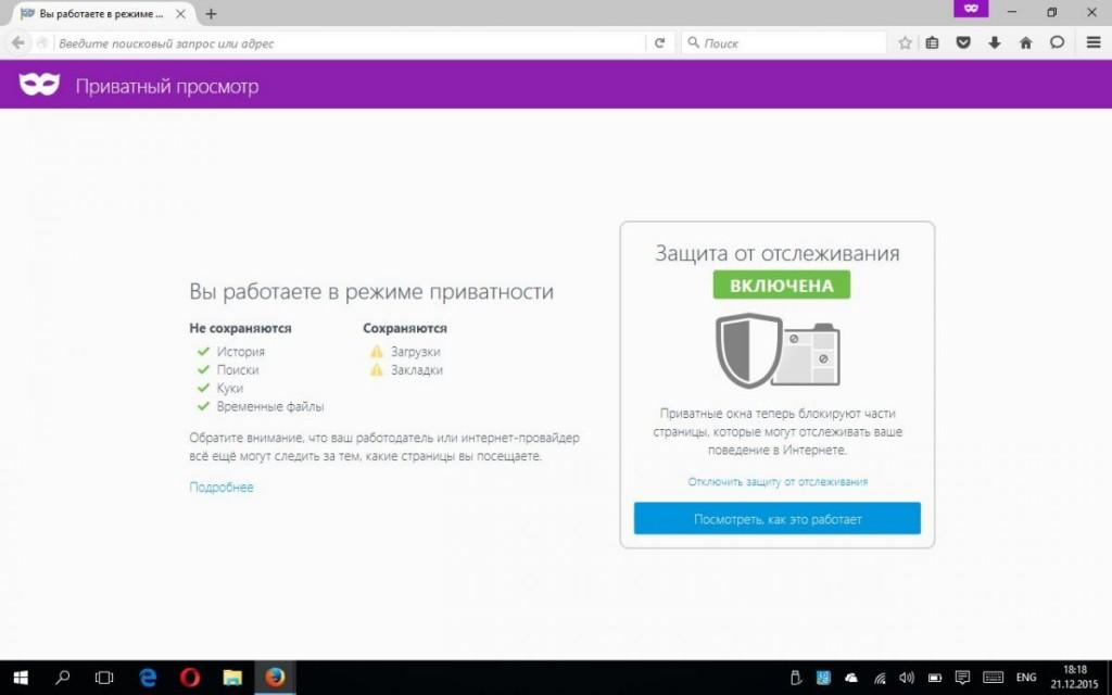 Последняя версия Firefox 42 предлагает встроенный блокировщик «интернет-жучков», одновременно удаляющий любую рекламу. Этот фильтр, однако, активен лишь при вызове «Приватного окна».
