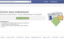 Facebook способен упаковать резервную копию данных в ZIP-файл, который можно сохранить на компьютере.
