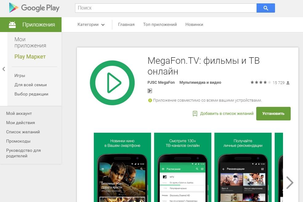 MegafonTV
