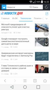 Screenshot_2015-12-29-16-33-32