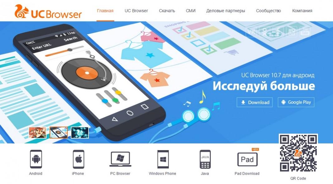 Количество пользователей UC Browser в России увеличилось в 2 раза
