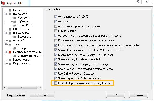 Программа AnyDVD отключает распознавание Cinavia в программных проигрывателях.