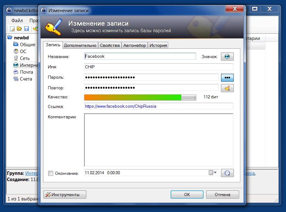 Наполните БД паролями