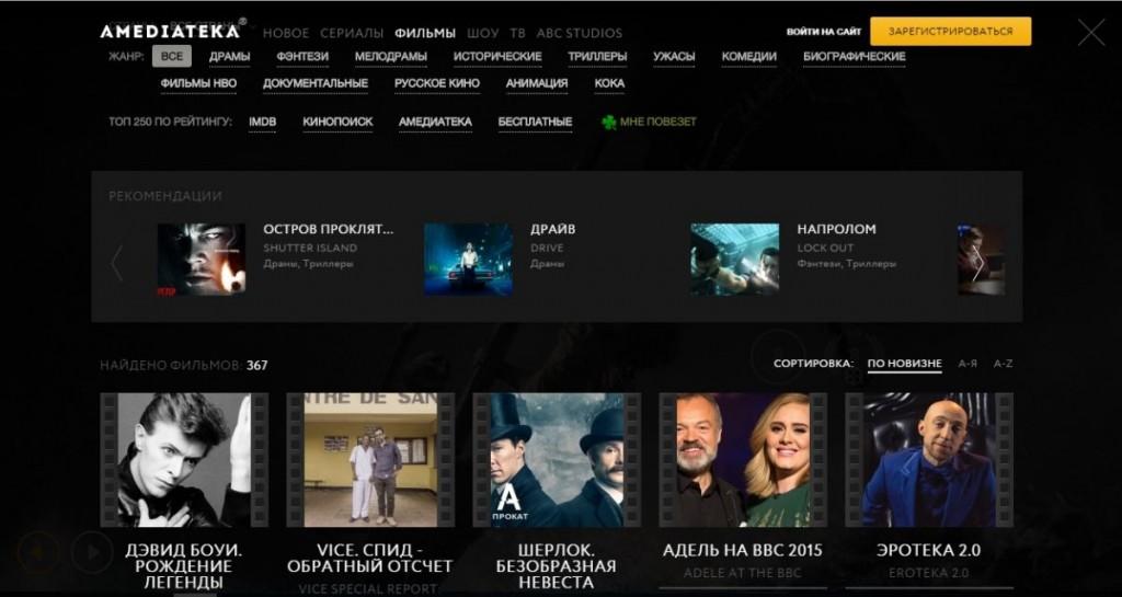платные «кинотетры» (например, Амедиатека, amediateka.ru, предлагающая контент по подписке