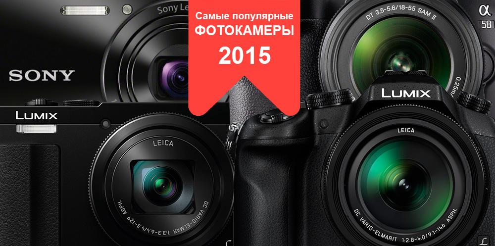 Самые популярные фотокамеры 2015 года.