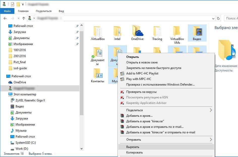 Перемещение папки с файлами.Если на системном диске не хватает места, можно переместить папки с личными файлами на другой диск