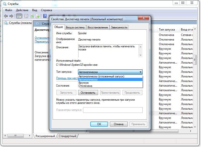 Включить диспетчер печати windows 8