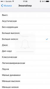Эквалайзер в iPhone