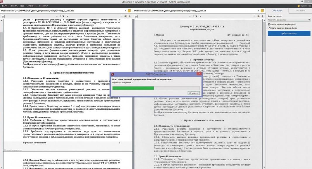 Как сравнить документы с помощью ABBYY Comporator