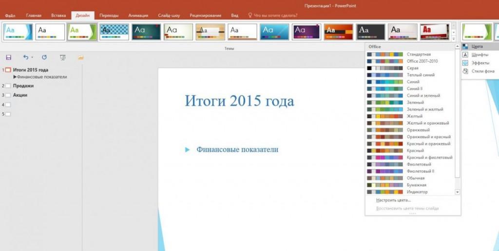 Повер поинт онлайн сделать презентацию: ТОП сервисов