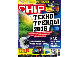 Обложка CHIP 02/2016
