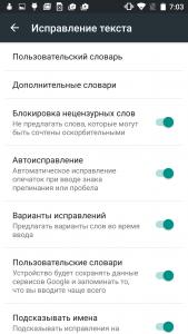 Настройка автозамены в Android