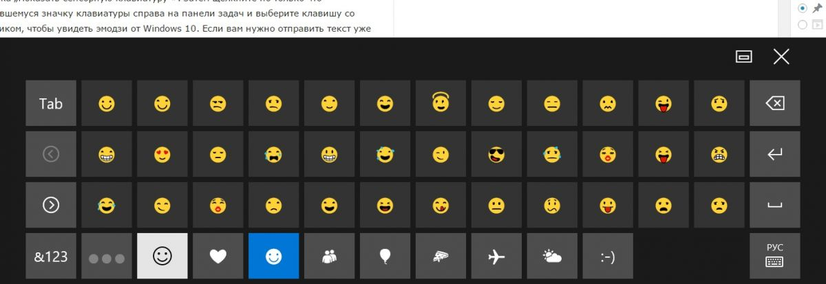 Отображение эмодзи.Windows 10 содержит собственную эмодзи-клавиатуру, которая вызывается с экранной клавиатуры