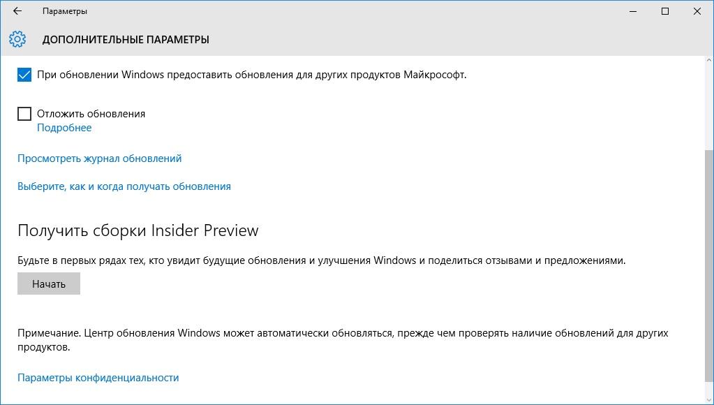 Отключение режима предварительной оценки.В «Параметрах» можно отказаться от получения сборок Insider для Windows 10