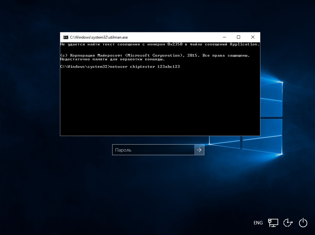 Пароль для входа в Windows. Пароль к аккаунту Windows можно обойти даже собственными средствами системы.  Необходим только установочный носитель