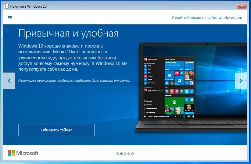 Отключаем принудительное обновление до Windows 10
