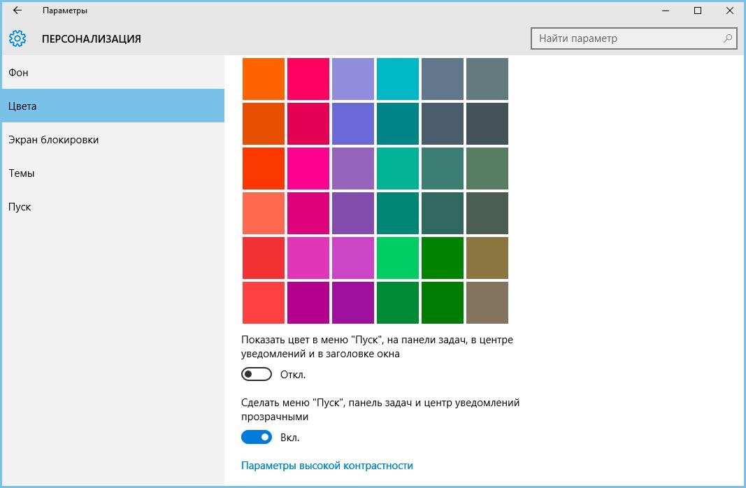 Делаем прозрачными меню «Пуск», панель задач и центр уведомлений в Windows 10