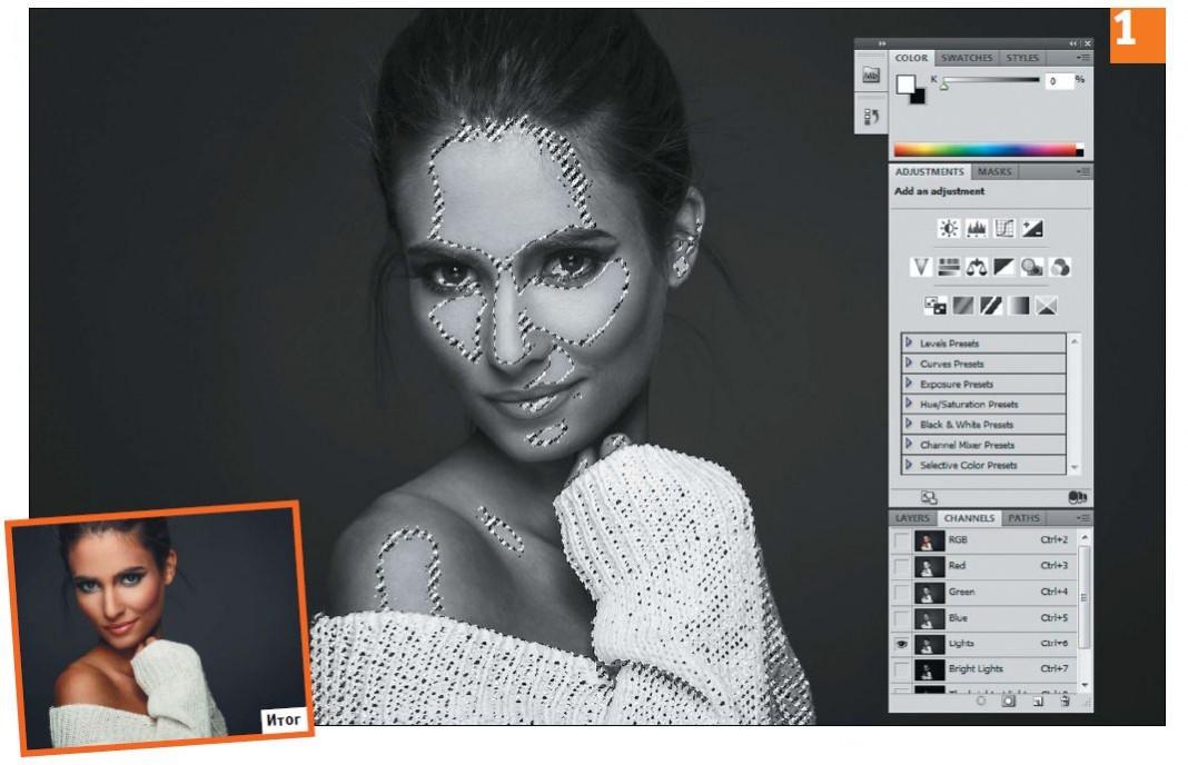 Создаем маску яркости для портрета в Photoshop