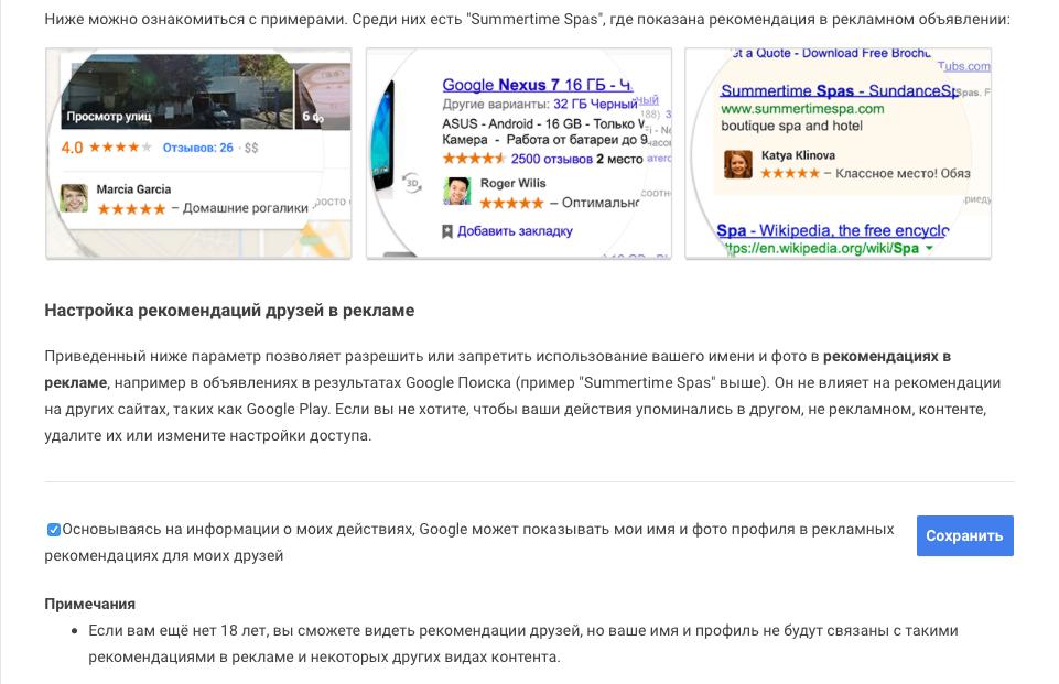 Как защитить профиль в Google