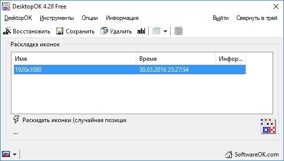 DesktopOK1_1
