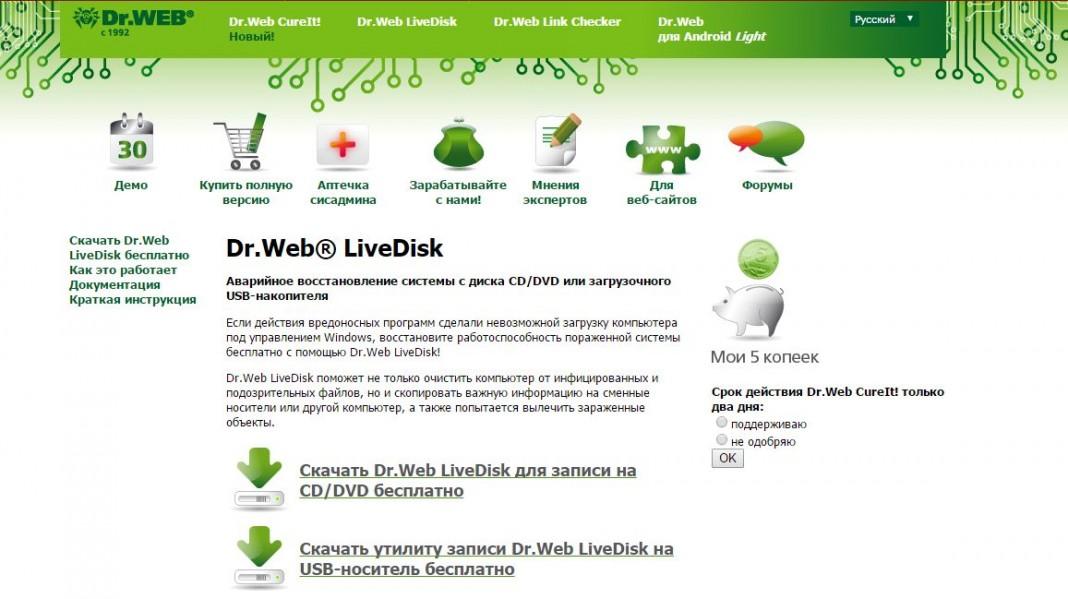 Как удалить все вирусы с помощью Dr.Web LiveDisk