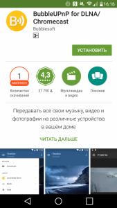 DLNA: беспроводная классика для Android