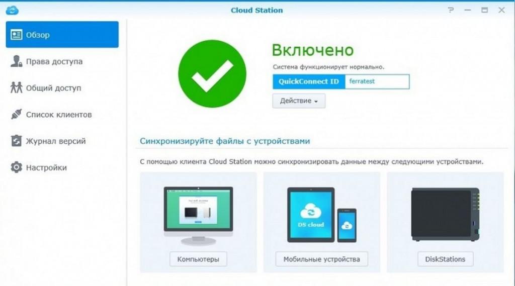 В пакете Cloud Station на NAS загрузите в главном окне через соответствующую кнопку подходящий клиент для ПК с Windows