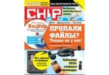 Обложка CHIP 04/2016