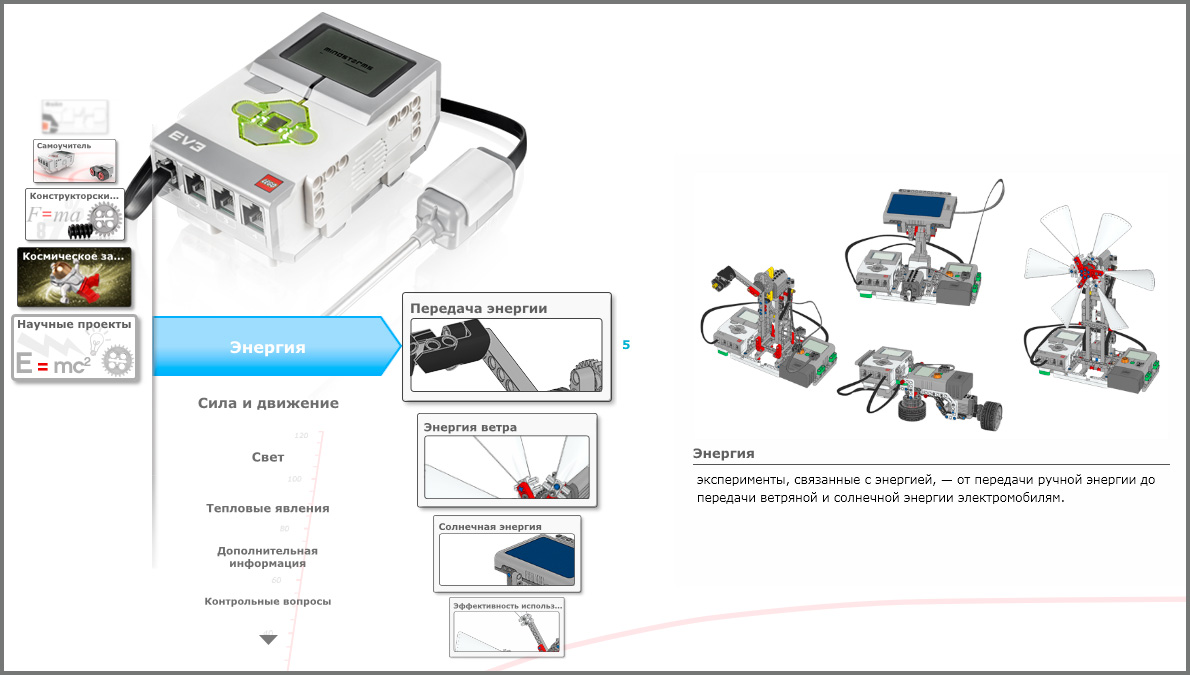LEGO Education Roboter EV3: инструкции есть в программном обеспечении.