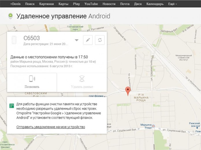 Удаленное управление смартфоном в Android