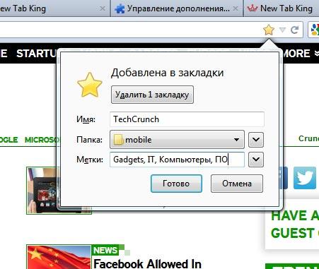 Навигация по закладкам в Firefox