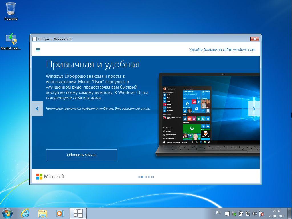 Апдейт: обновление до Windows 10 из Windows 7 и 8 запускается напрямую