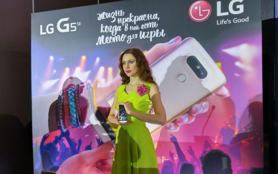 LG представила в России флагманскую модель LG G5 SE и другие мобильные новинки