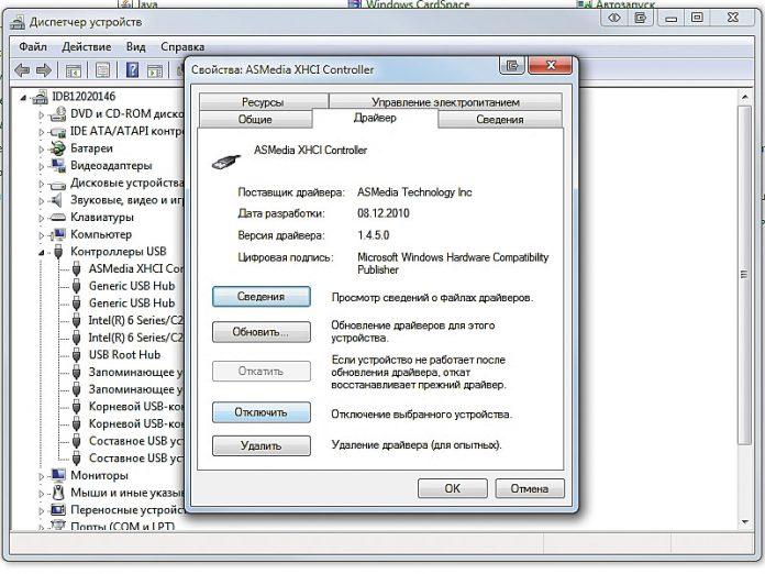 Временное отключение USB-портов — залог безопасности ваших данных