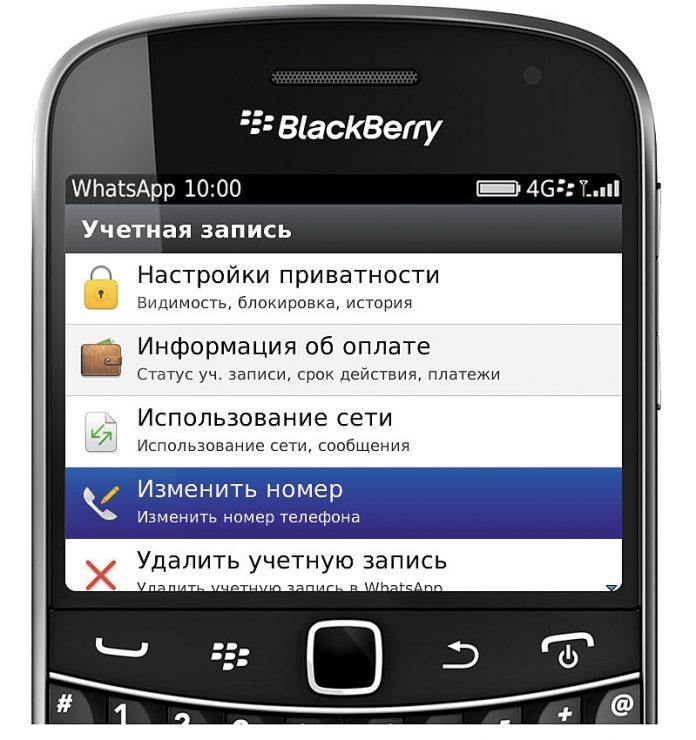 Привязываем новый телефонный номер к старой учетной записи WhatsApp