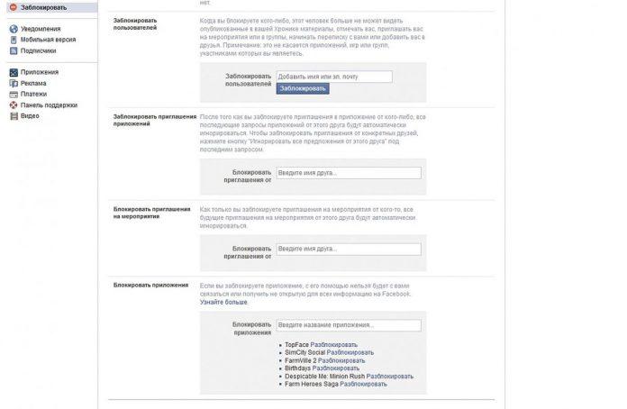 Как заблокировать спам-сообщения и обновления статуса в Facebook