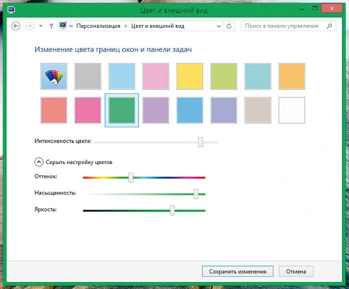 Отключение автосмены цвета в интерфейсе Windows 8