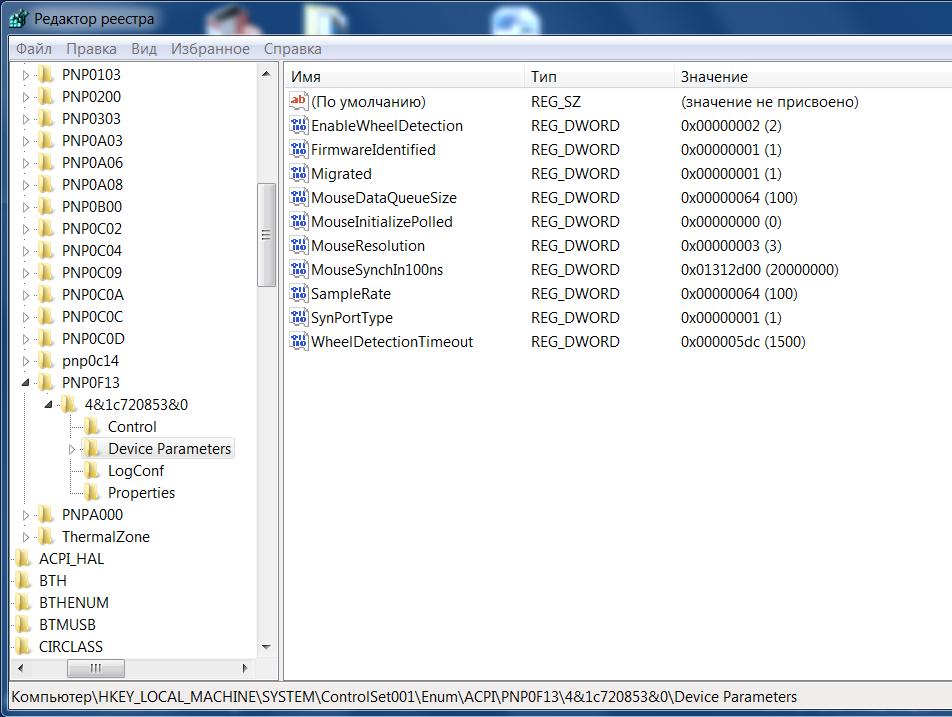 Изменение настроек мышки в Windows 7