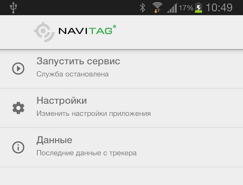 NaviTag_1_Ru