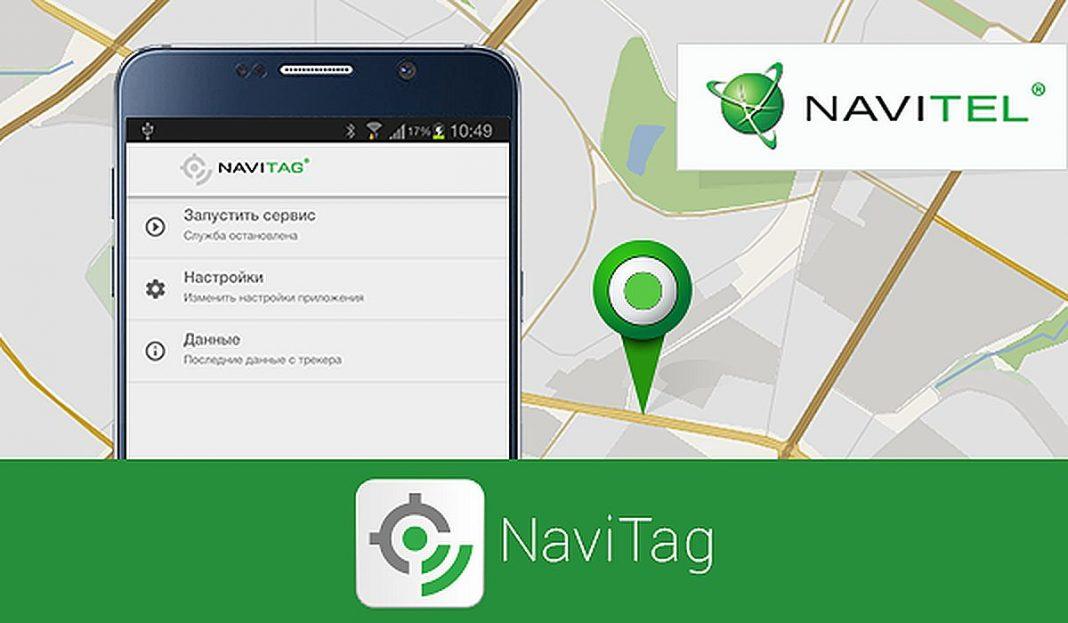 NAVITEL выпустила бесплатное приложение NaviTag для трекинга