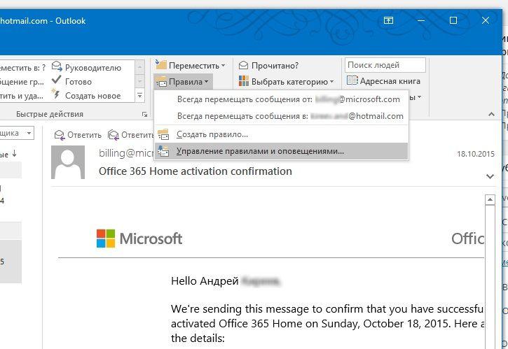 Outlook 2018 как сделать переадресацию на 30