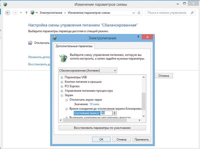Настройка отключения экрана в Windows 8 после блокировки