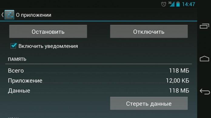 Отключение индексации каталогов в Android