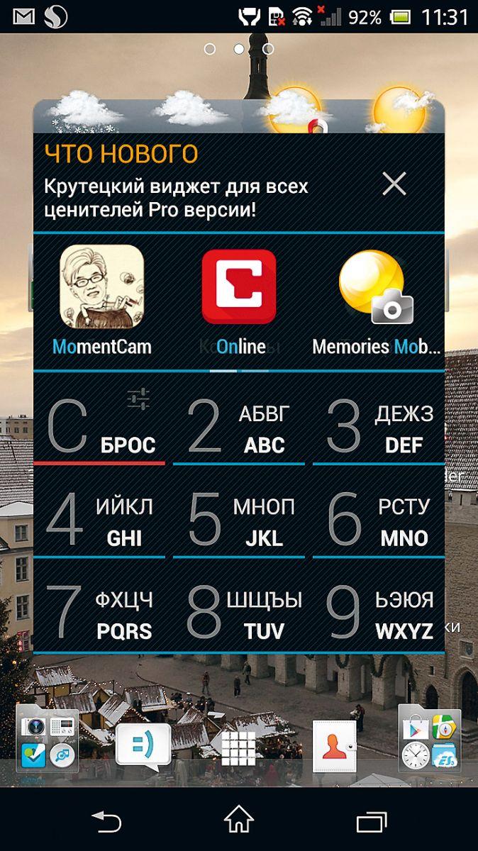 Программы Полезные На Андроид
