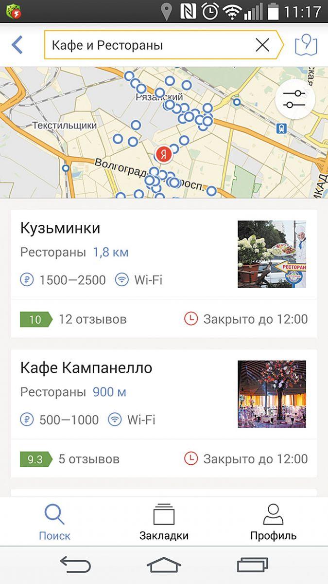 Сервис на замену Foursquare