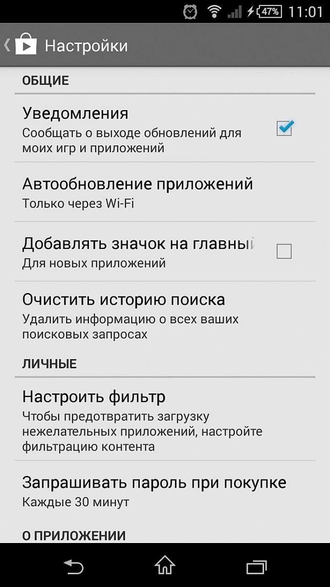 Отключение добавления иконок новых приложений Android на домашний экран