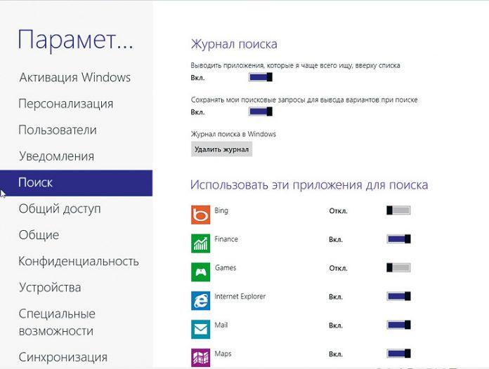 Убираем из зоны поиска ненужные приложения в Windows 8